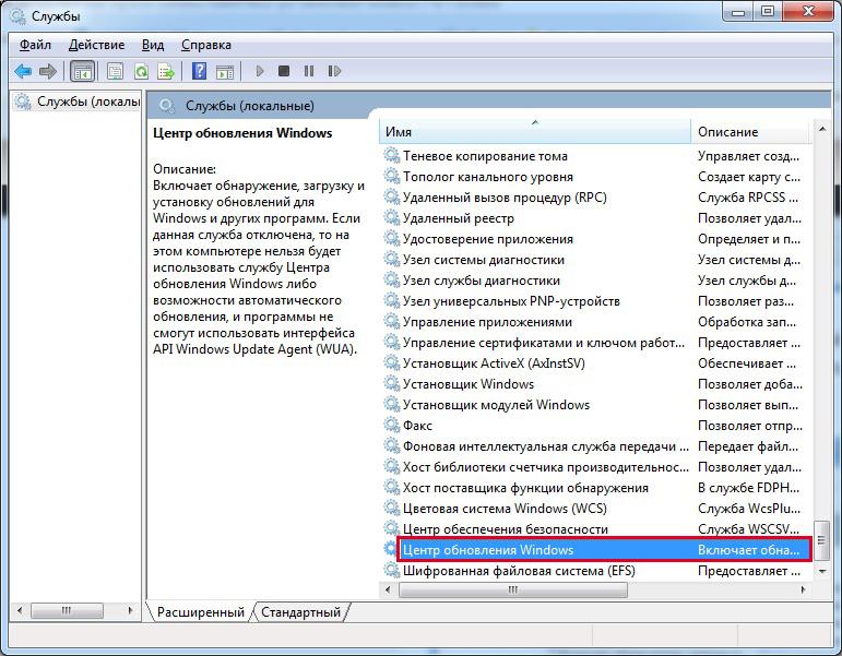 Служба «Центр обновления Windows»