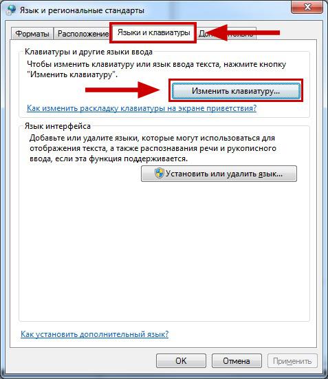 Как добавить язык в языковую панель - фото 5