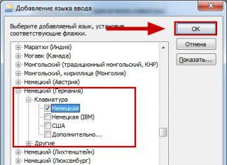 Как добавить язык в языковую панель Windows