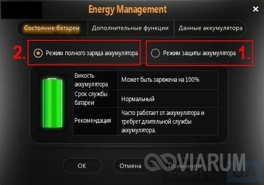 Утилита для управления зарядкой ноутбука