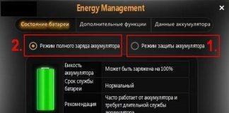 Не заряжается батарея на ноутбуке - как решить проблему?