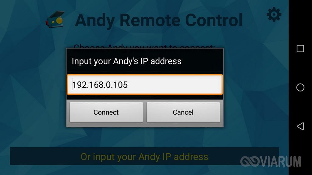 Соединение с Andy по IP-адресу