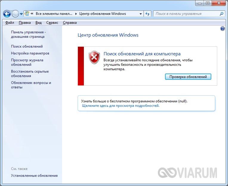 Центр обновления в Windows 7