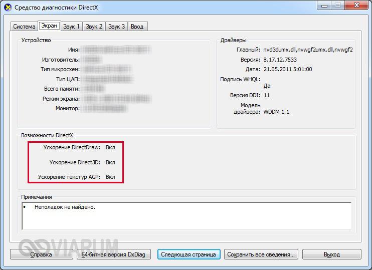 Смотрим состояние параметров на вкладке Экран средства диагностики DirectX