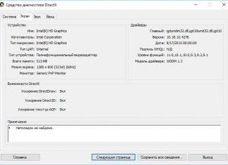 Как включить аппаратное ускорение в Windows 7/10