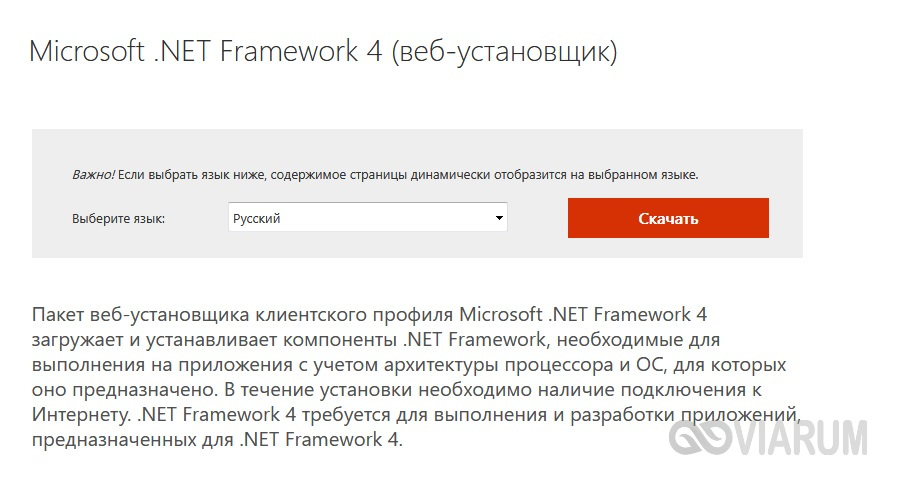 Установка последней версии NET framework