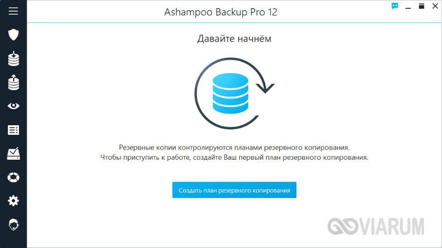 ashampoo-backup-pro-obzor-1
