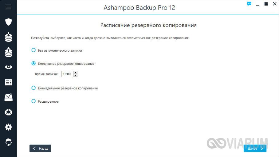 ashampoo-backup-pro-obzor-10