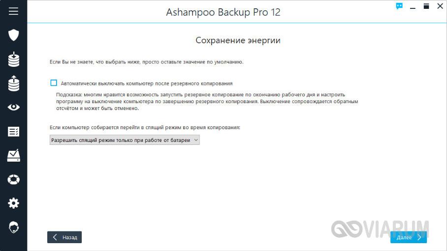 ashampoo-backup-pro-obzor-11