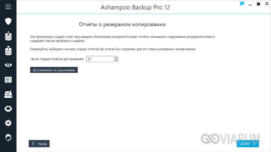 ashampoo-backup-pro-obzor-12