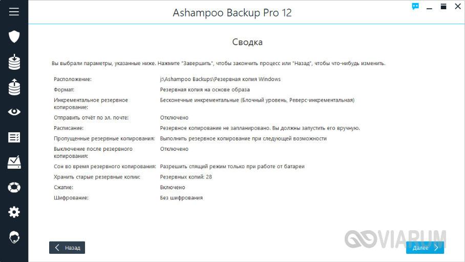 ashampoo-backup-pro-obzor-13