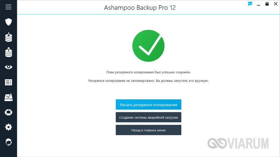 ashampoo-backup-pro-obzor-14