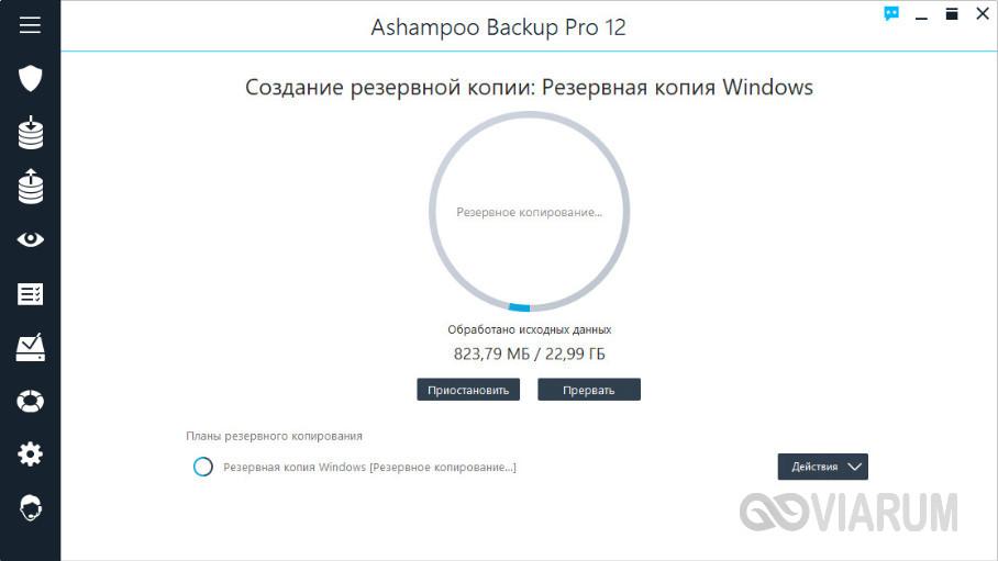 ashampoo-backup-pro-obzor-15