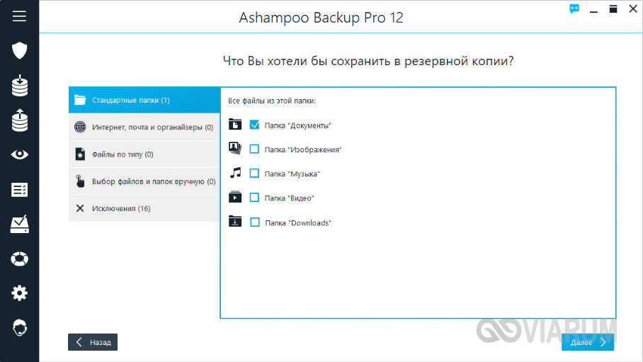 ashampoo-backup-pro-obzor-16