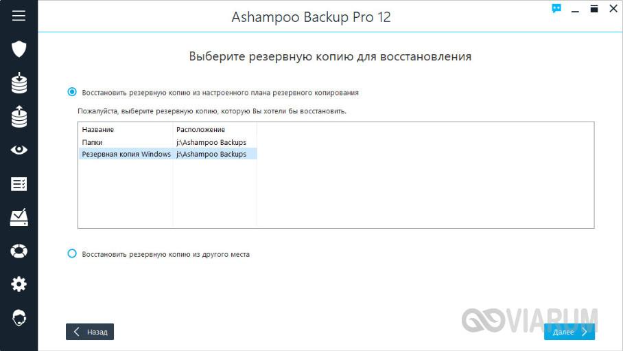 ashampoo-backup-pro-obzor-17