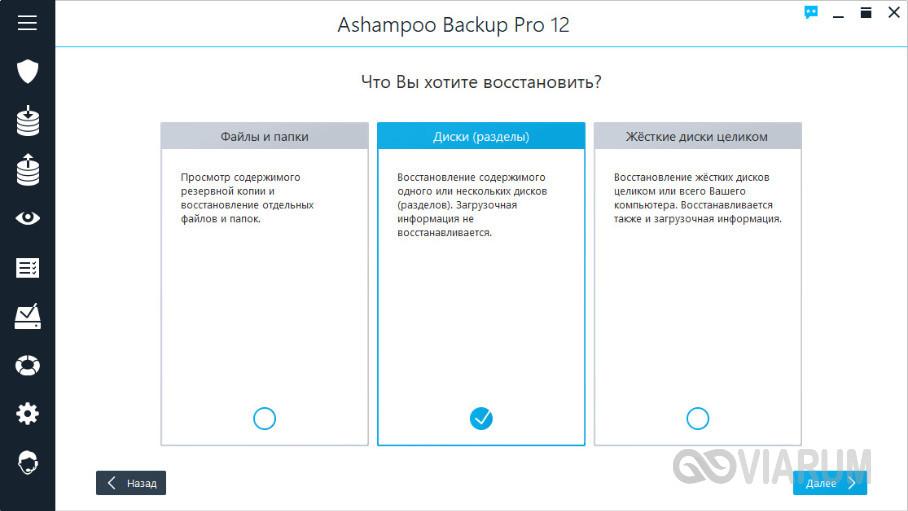ashampoo-backup-pro-obzor-18
