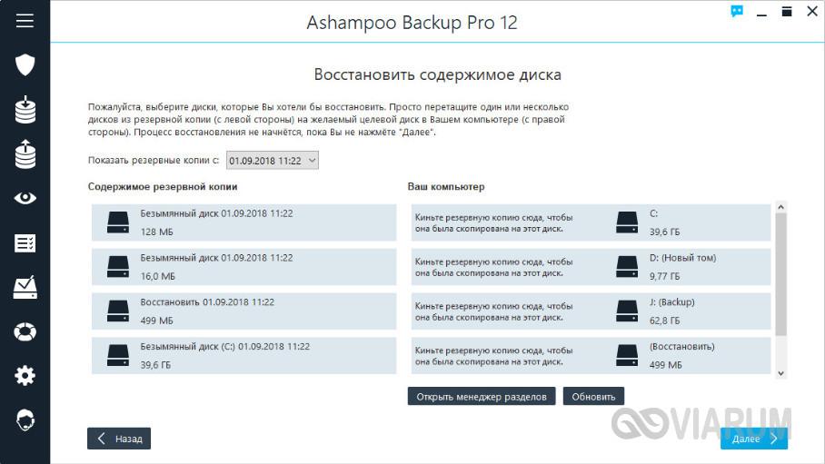 ashampoo-backup-pro-obzor-19