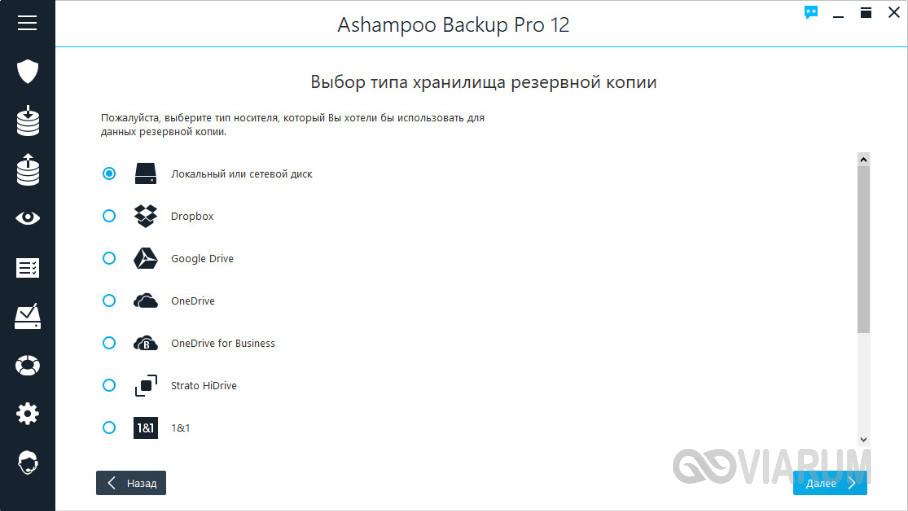 ashampoo-backup-pro-obzor-2