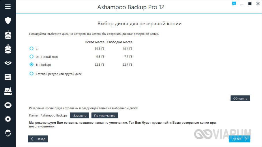 ashampoo-backup-pro-obzor-3