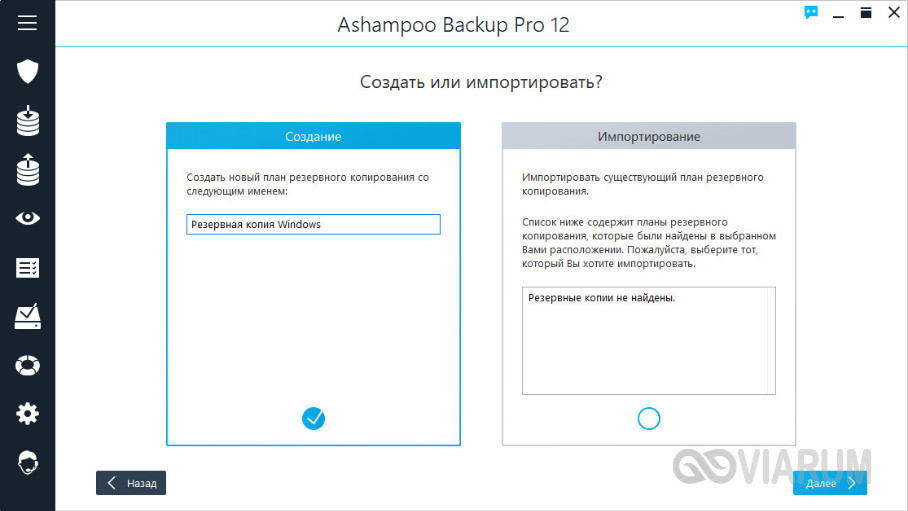 ashampoo-backup-pro-obzor-4
