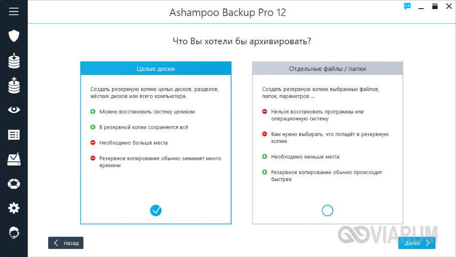 ashampoo-backup-pro-obzor-5