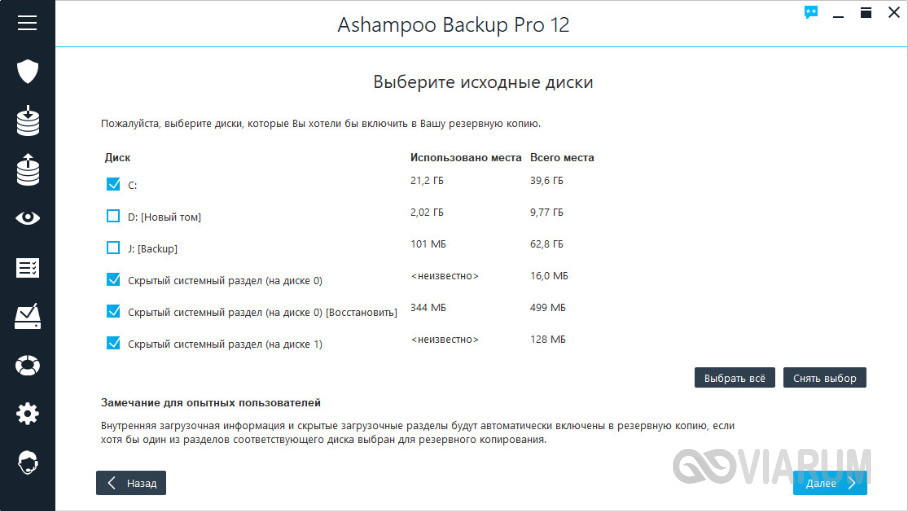 ashampoo-backup-pro-obzor-6