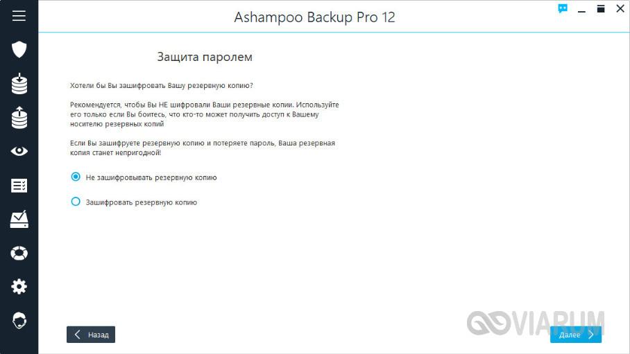 ashampoo-backup-pro-obzor-7
