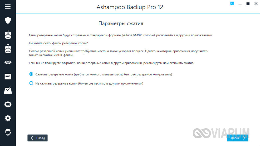 ashampoo-backup-pro-obzor-8