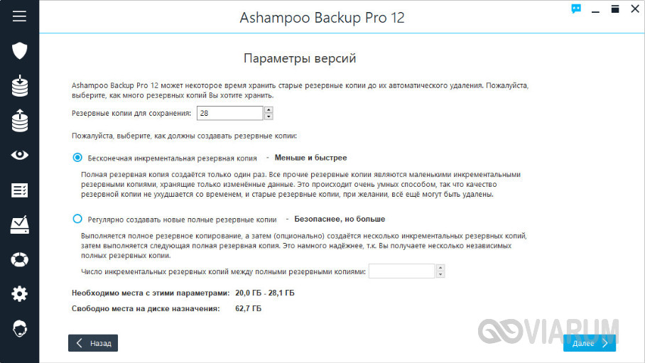 ashampoo-backup-pro-obzor-9