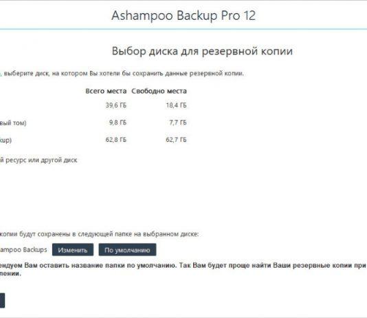 Ashampoo Backup Pro – создаем резервные копии файлов, разделов и дисков