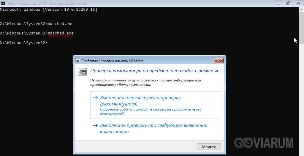 Тестирование оперативной памяти через mdsched.exe
