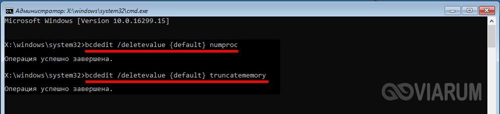 Выполнение команд bcdedit