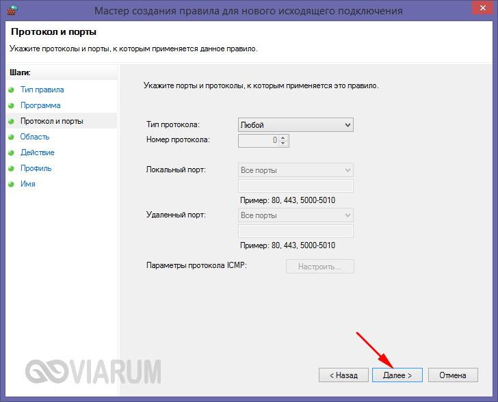 Устанавливаем ограничение на доступ к сайтам через брандмауэр Windows - шаг 5
