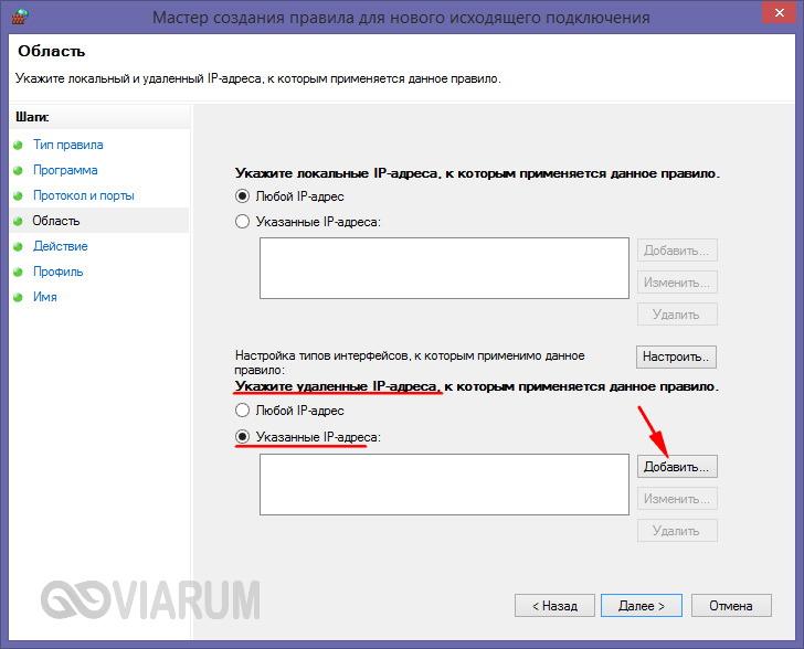 Указываем IP-адреса блокируемых сайтов - шаг 6