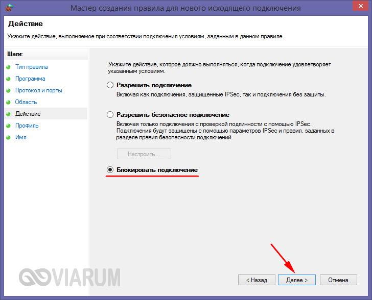 Устанавливаем ограничение на доступ к сайтам через брандмауэр Windows - шаг 9