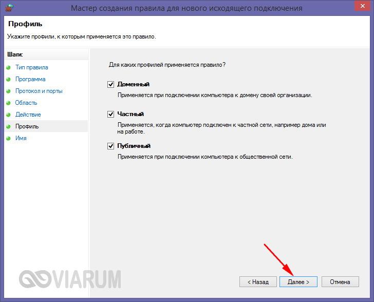 Устанавливаем ограничение на доступ к сайтам через брандмауэр Windows - шаг 10