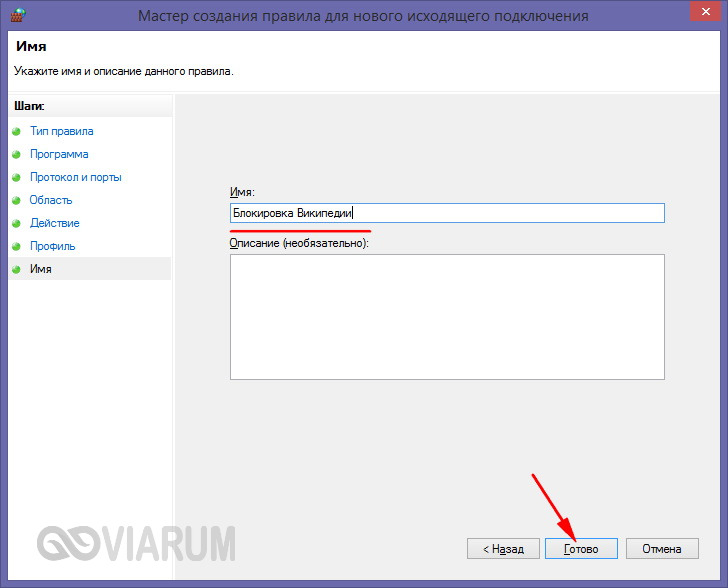 Устанавливаем ограничение на доступ к сайтам через брандмауэр Windows - шаг 11
