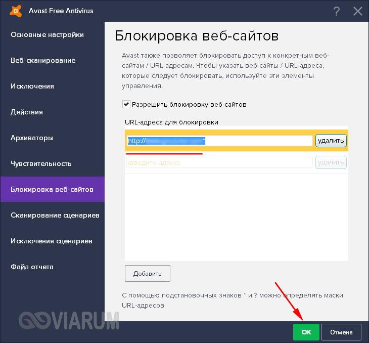 Вписываем адреса блокируемых сайтов