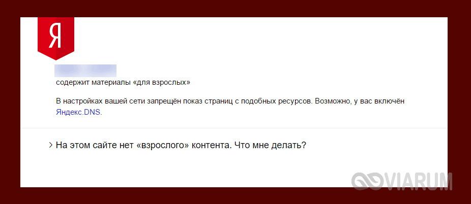 Сообщение при блокировке сайта через Яндекс.DNS