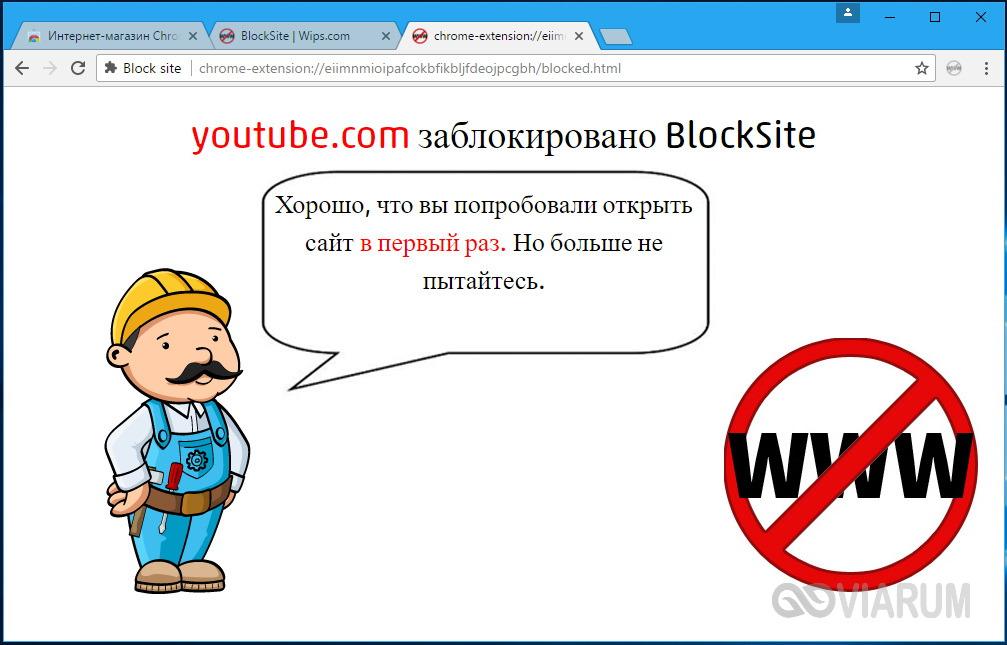 Окно, информирующее о блокировке