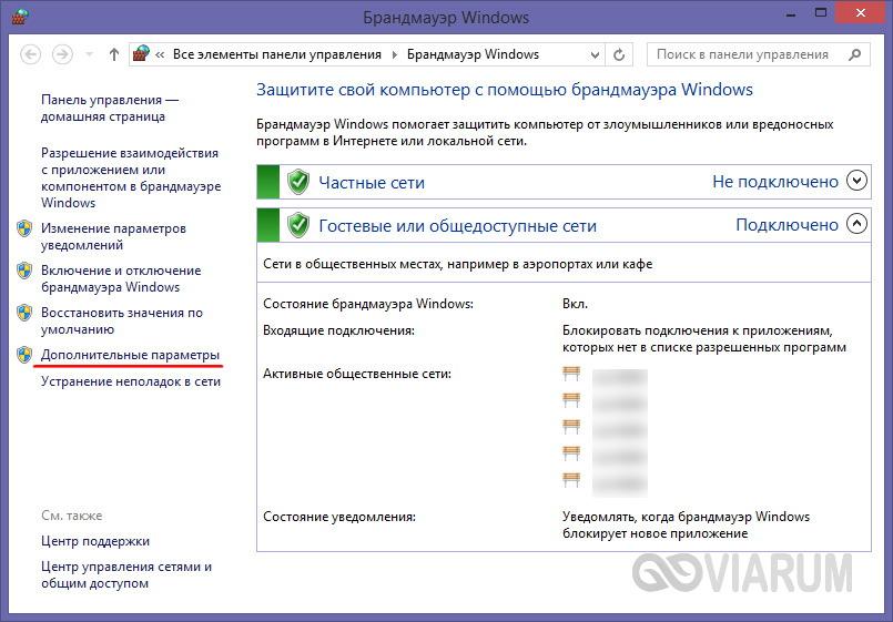 Устанавливаем ограничение на доступ к сайтам через брандмауэр Windows - шаг 1