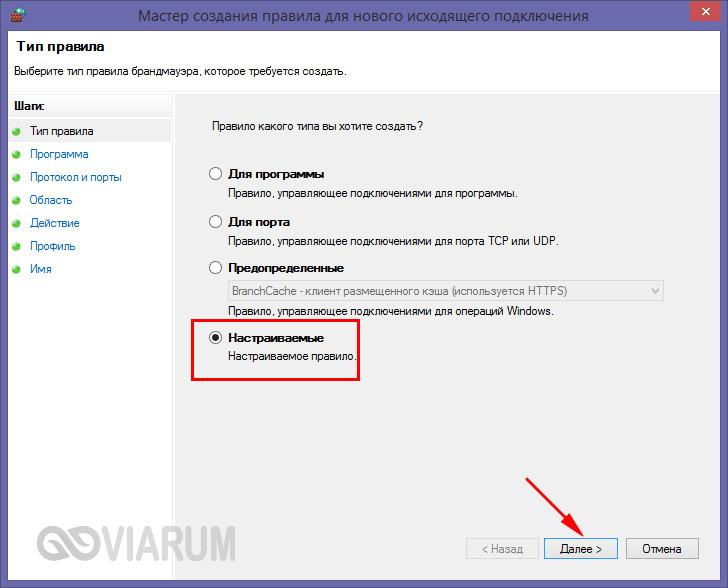 Устанавливаем ограничение на доступ к сайтам через брандмауэр Windows - шаг 3