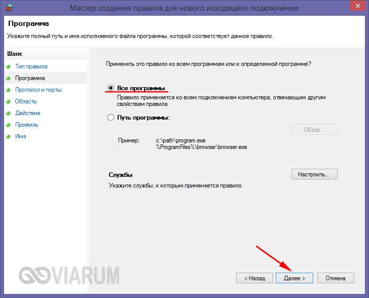 Устанавливаем ограничение на доступ к сайтам через брандмауэр Windows - шаг 4