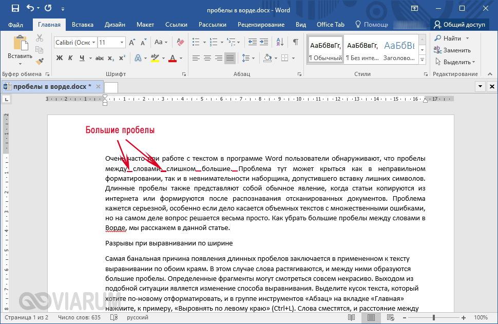 Большие пробелы при выравнивании текста по ширине