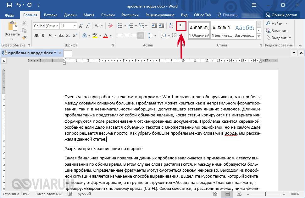 Включение режима отображения скрытых знаков форматирования