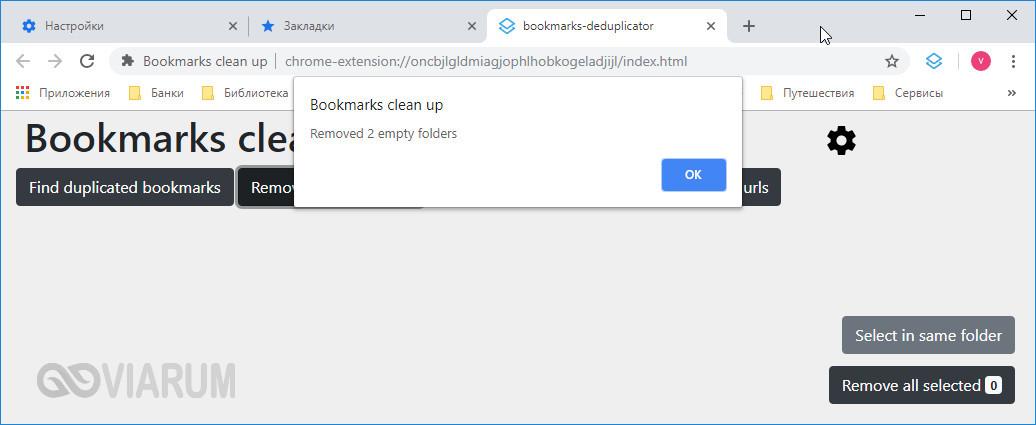 Удаление пустых папок в Bookmarks Clean Up
