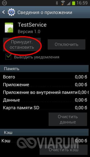 Остановка службы Test Service