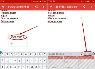 Буфер обмена на телефоне Андроид – где находится и как очистить