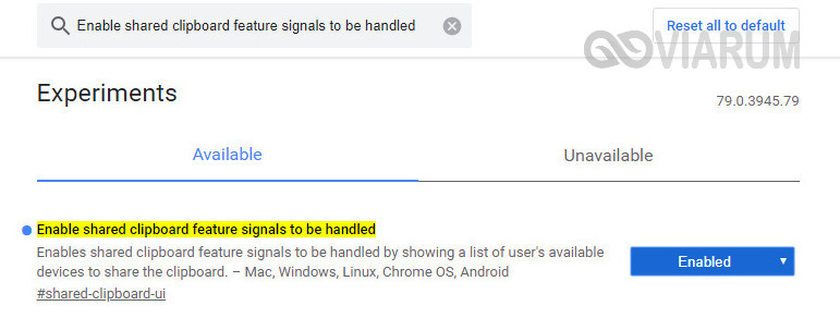 Опция Enable shared clipboard feature signals to be handled