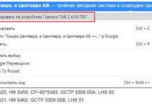 Как в Google Chrome отправить содержимое буфера обмена на мобильное устройство